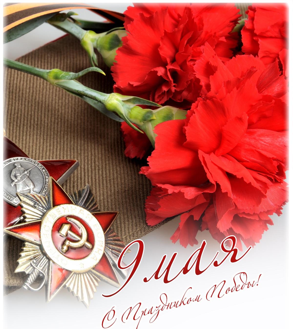 свое с праздником победы открытки красные получили гораздо